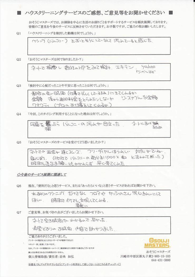 2017/02/18 ベランダクリーニング 横浜市神奈川区