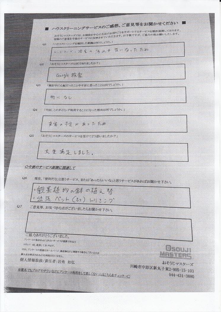 2017/03/12 浴室・レンジフード・窓・ベランダクリーニング 横浜市神奈川区