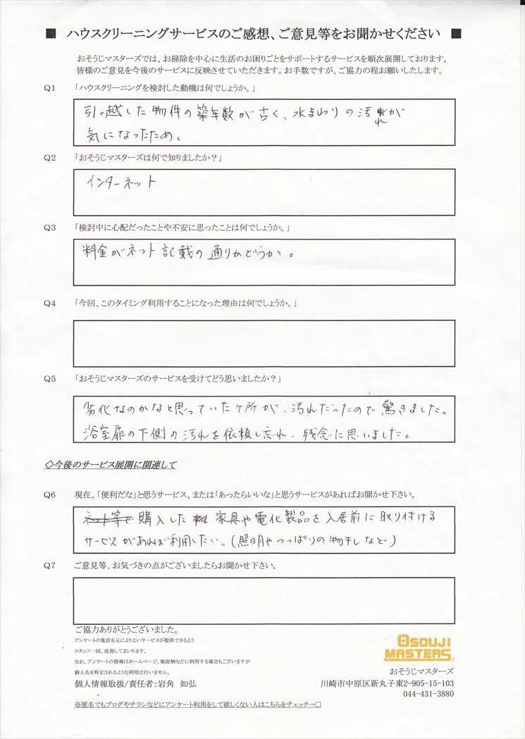 2017/04/07 水まわり4点セットクリーニング 東京都世田谷区