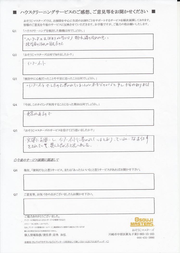 2017/04/16 レンジフード・ベランダ・窓 横浜市緑区