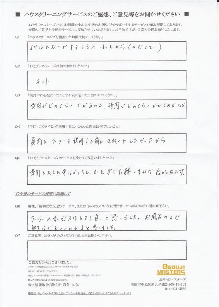 2017/04/22 エアコンクリーニング 川崎市川崎区