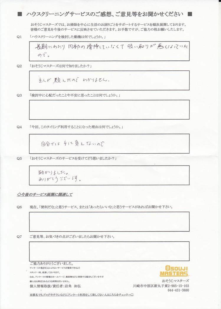 2017/04/06 レンジフードマスターズ 東京都杉並区