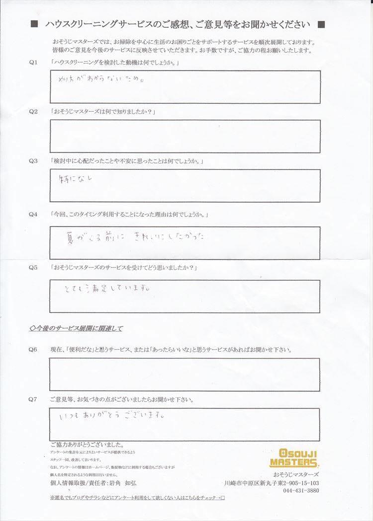 2017/05/13 エアコンクリーニング 横浜市瀬谷区