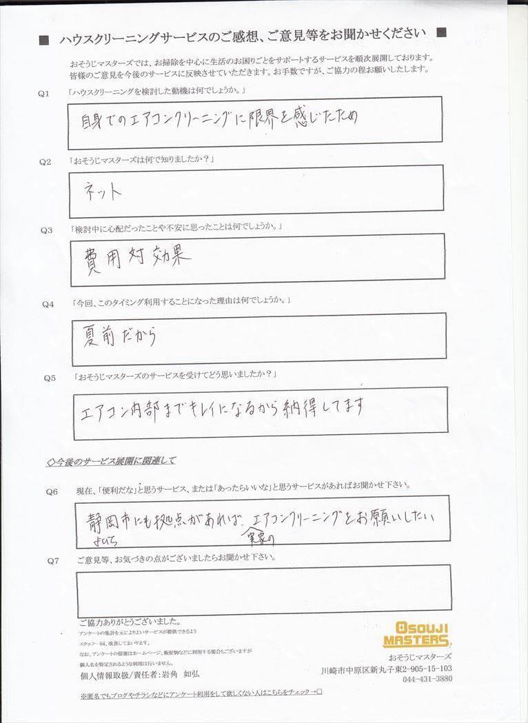2017/05/20 エアコンクリーニング 川崎市麻生区