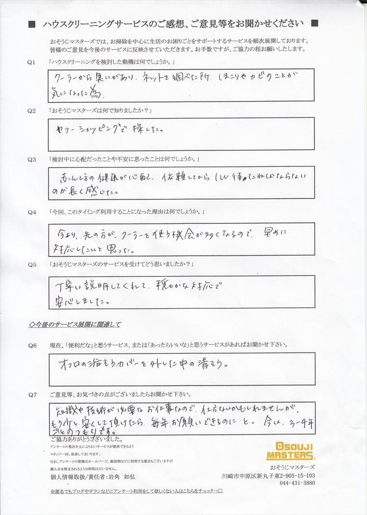 2017/06/08 エアコンクリーニング 伊勢原市