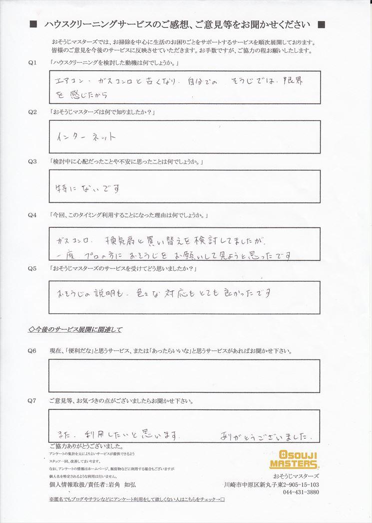 2017/06/24 レンジ&コンロ・エアコンクリーニング
