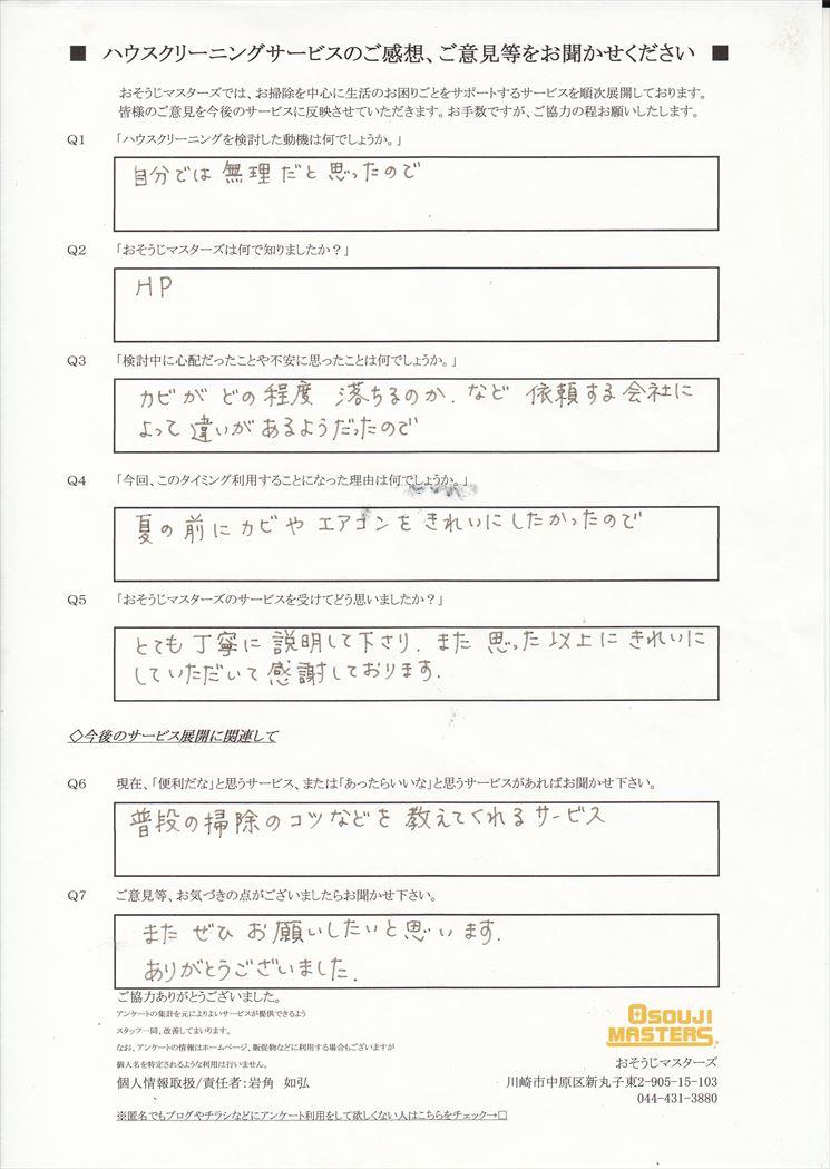 2017/06/29 浴室・エアコンクリーニング 東京都渋谷区