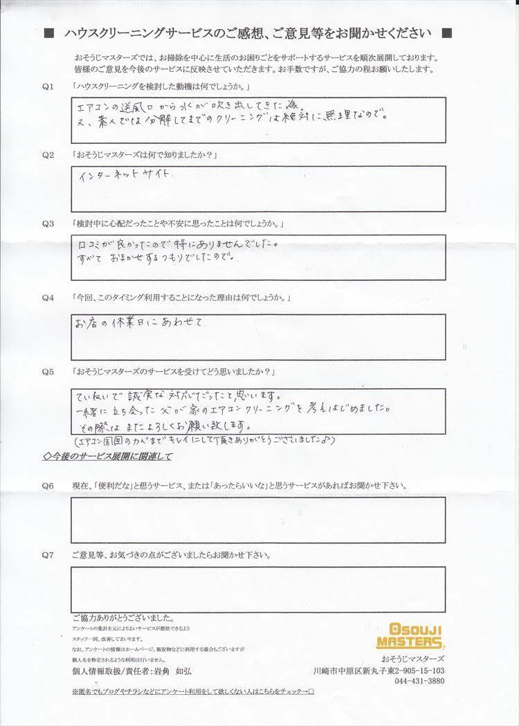 2017/06/04 エアコンクリーニング 横浜市南区