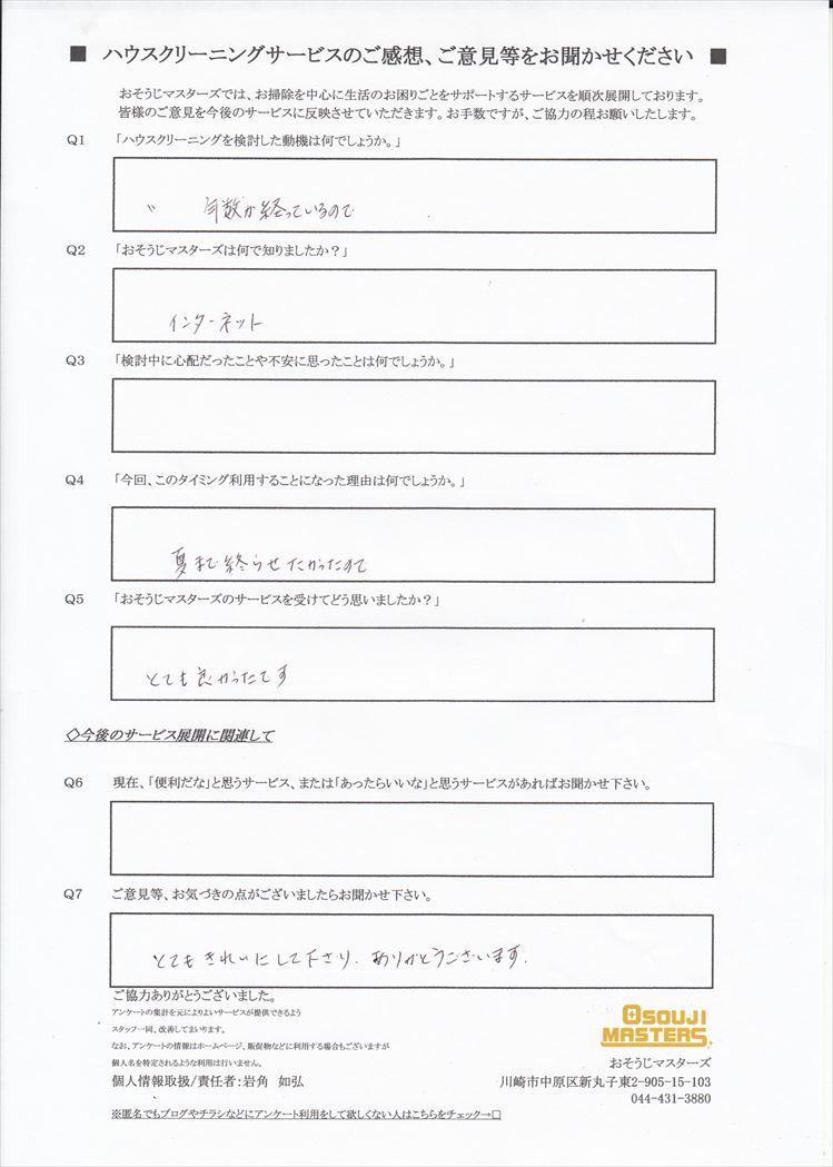 2017/06/05 レンジフードクリーニング 東京都豊島区