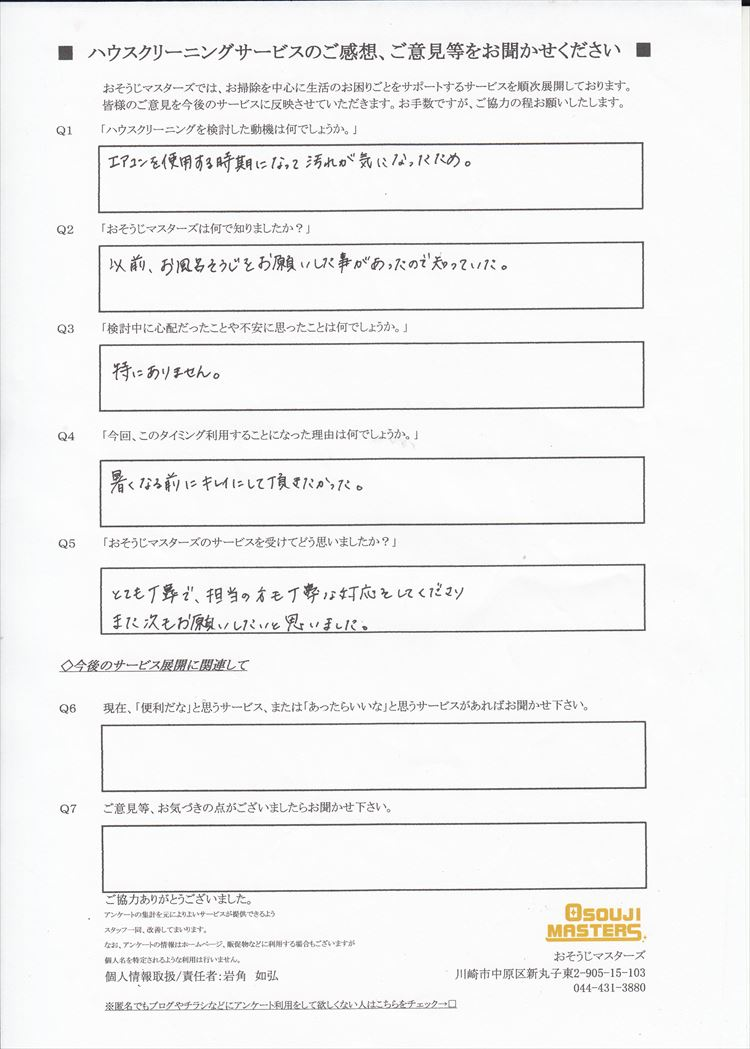 2017/07/01 エアコンクリーニング 横浜市緑区