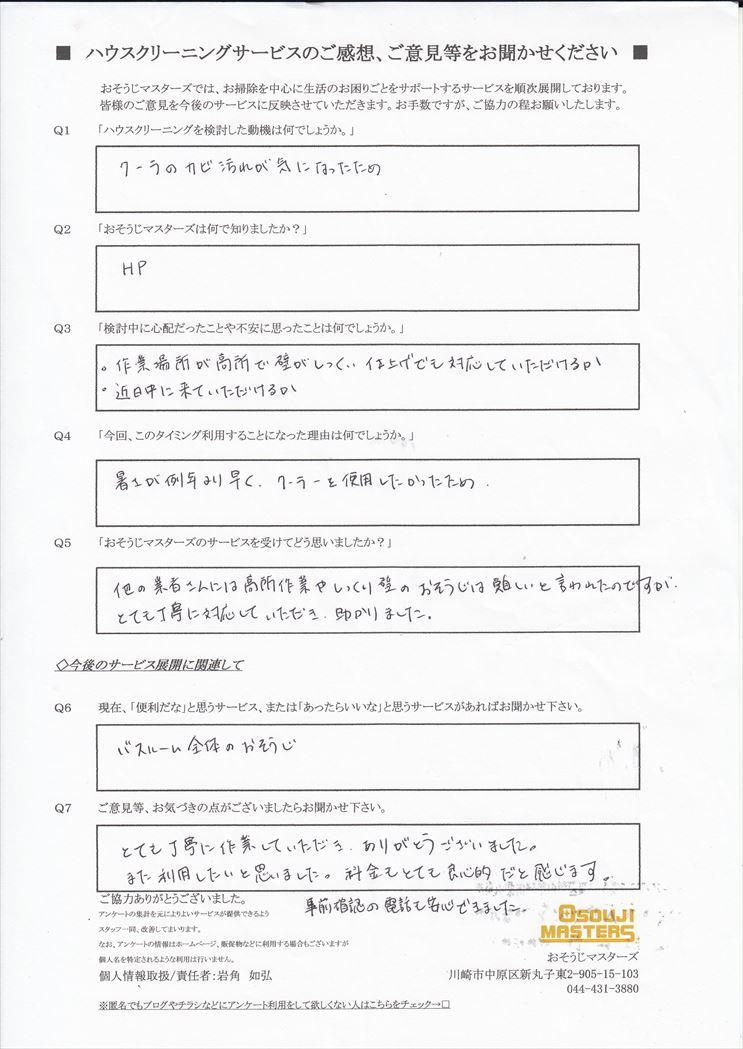 2017/07/12 エアコンクリーニング 横浜市青葉区