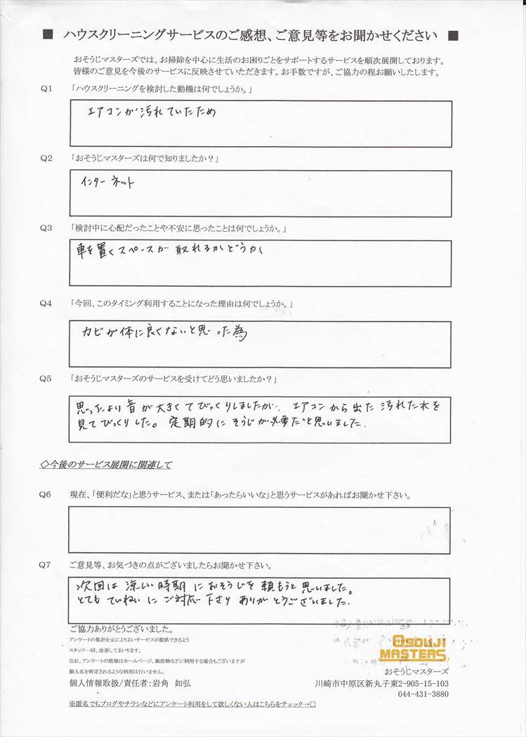 2017/07/14 エアコンクリーニング 東京都大田区