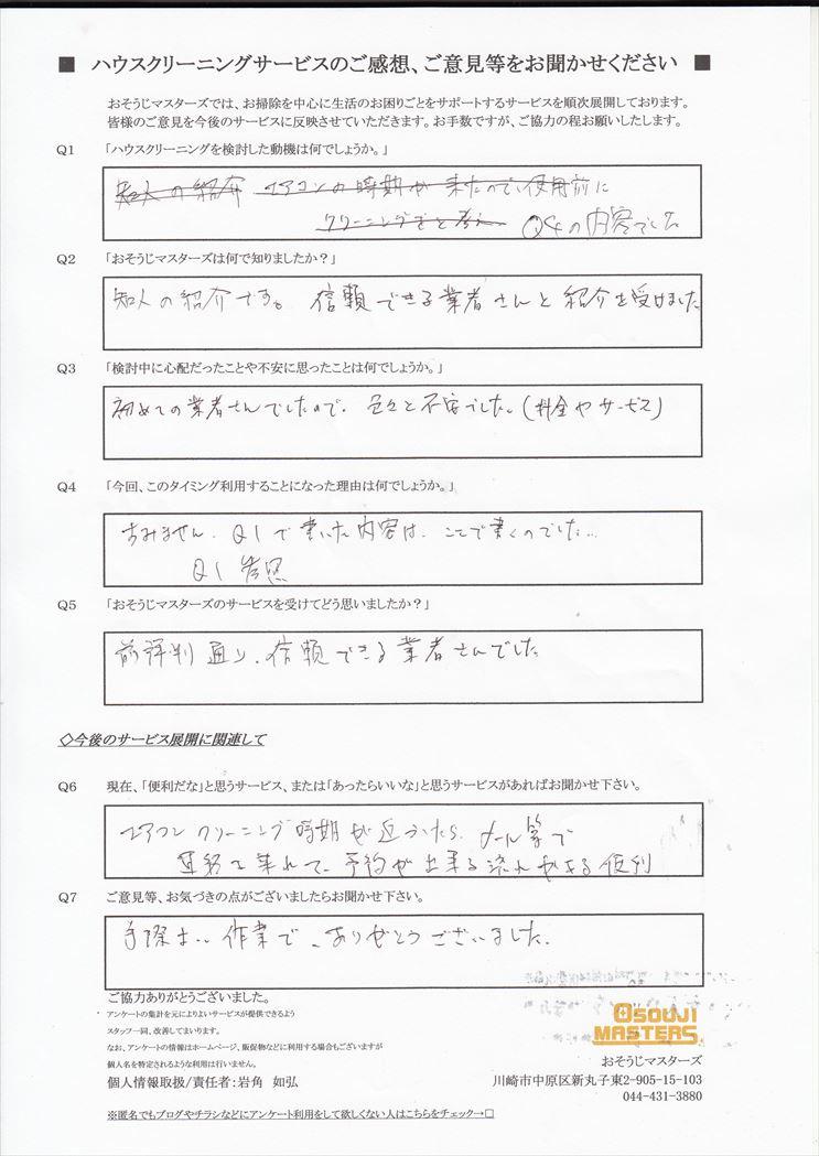 2017/07/18 エアコンクリーニング 横浜市保土ヶ谷区