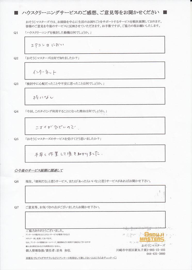 2017/07/25 エアコンクリーニング 横浜市金沢区