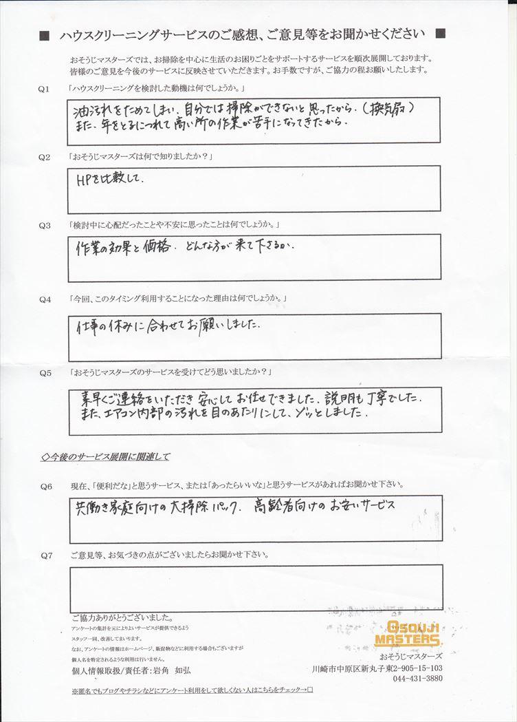 2017/07/28 レンジフード・エアコンクリーニング 横浜市鶴見区