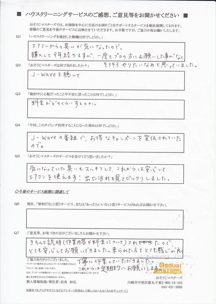 2017/07/30 エアコンクリーニング 横浜市都筑区