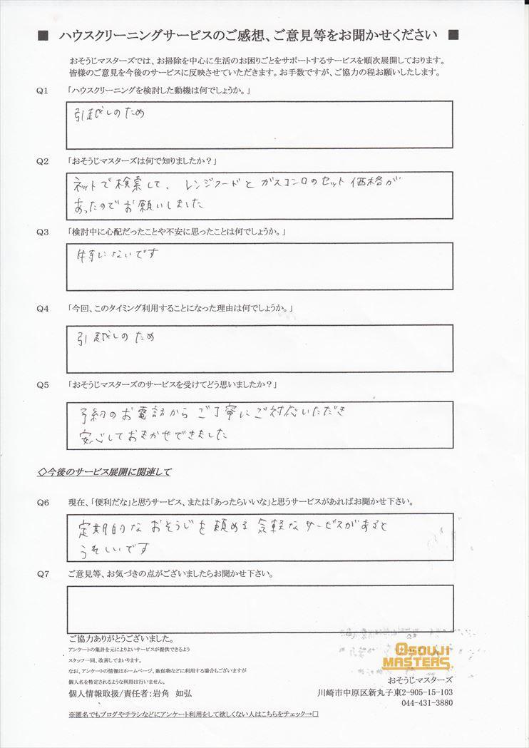 2017/08/09 エアコン・レンジ&コンロクリーニング 東京都世田谷区