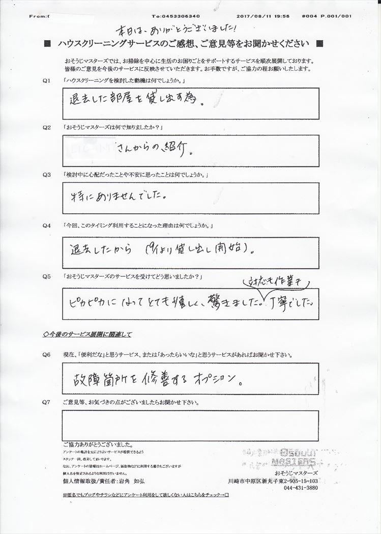 2017/08/11 マンション全体クリーニング 東京都荒川区