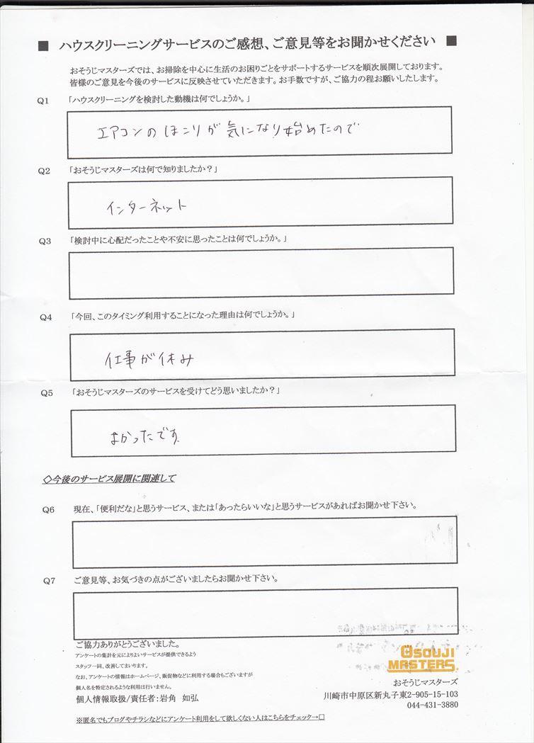 2017/08/14 エアコンクリーニング 横浜市瀬谷区