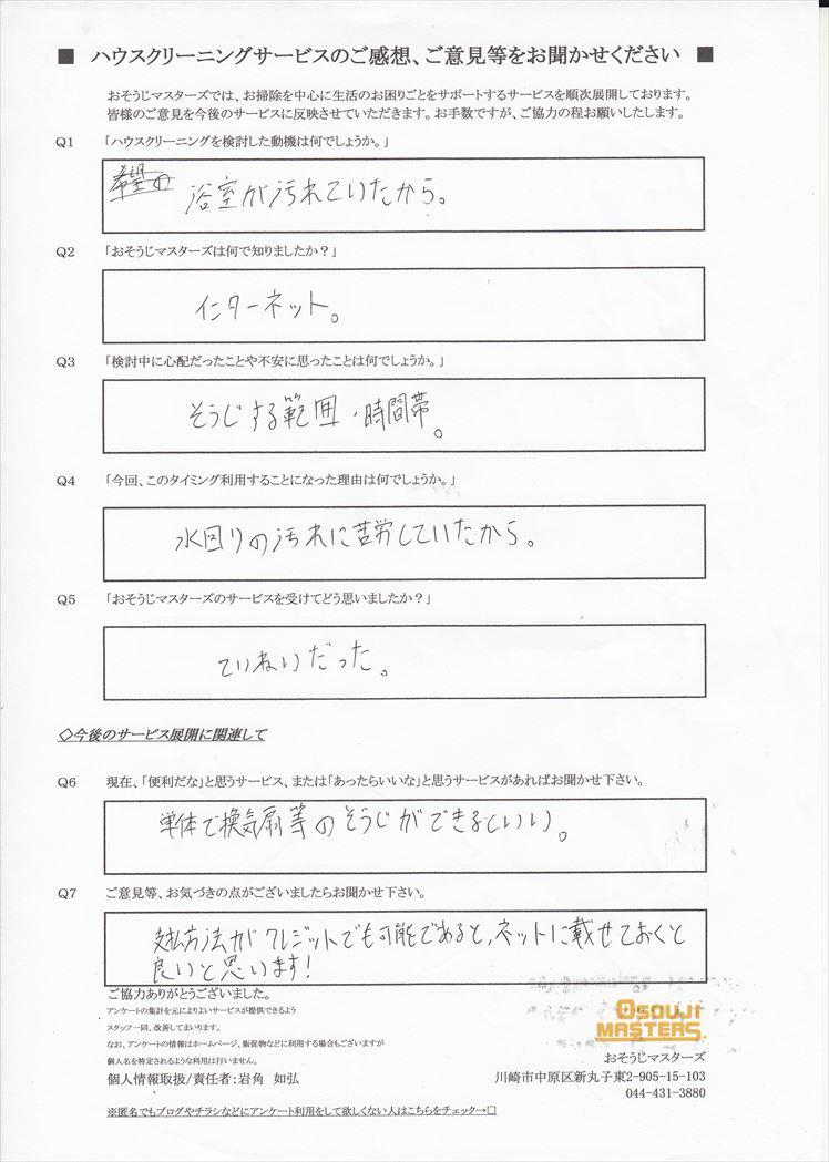 2017/08/22 浴室クリーニング 横浜市港北区