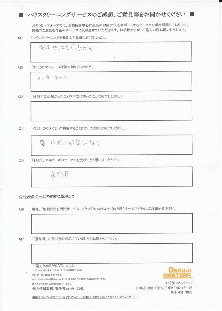 2017/08/31 エアコンクリーニング 川崎市麻生区