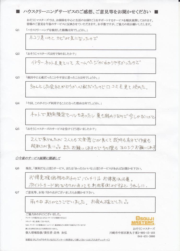 2017/09/06 エアコンクリーニング 横浜市金沢区