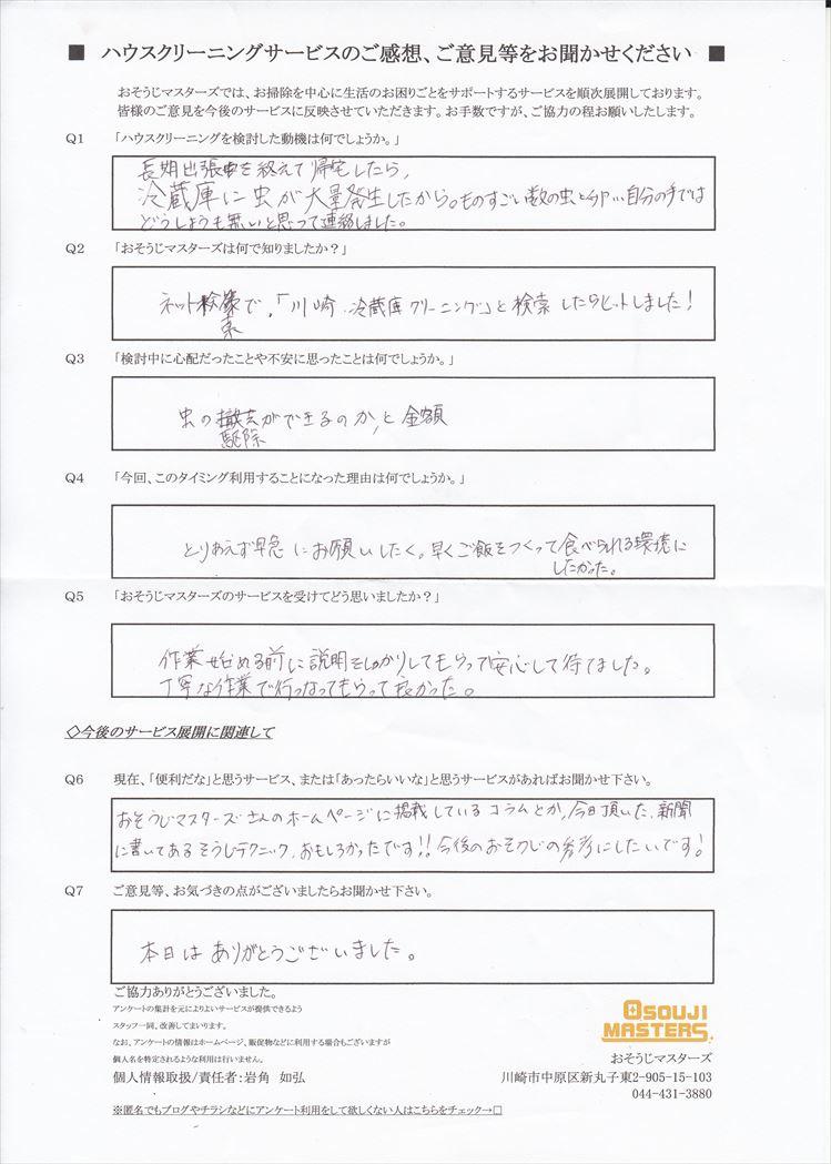 2017/09/13 冷蔵庫クリーニング 川崎市多摩区