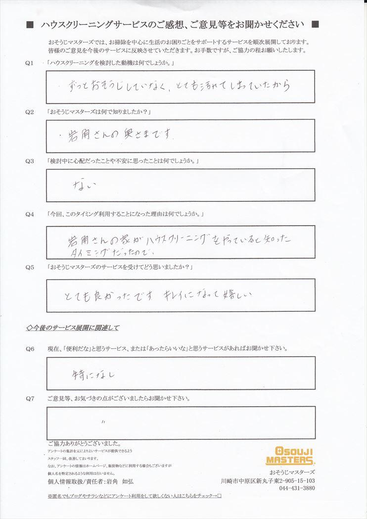 2017/09/15 浴室クリーニング 川崎市中原区
