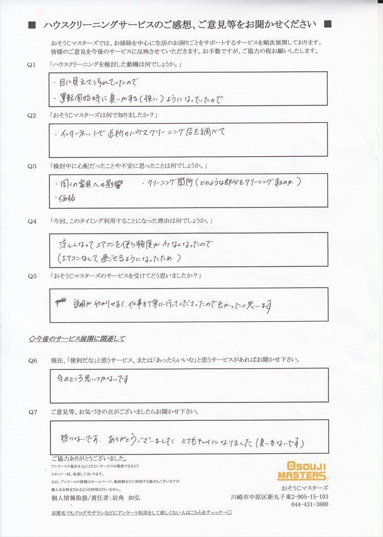 2017/09/06 エアコンクリーニング 川崎市中原区