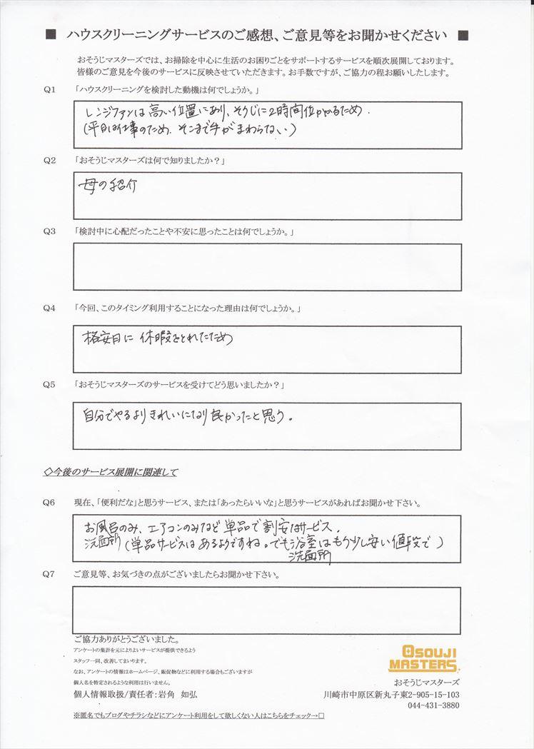 2017/09/06 レンジフードクリーニング 横浜市都筑区