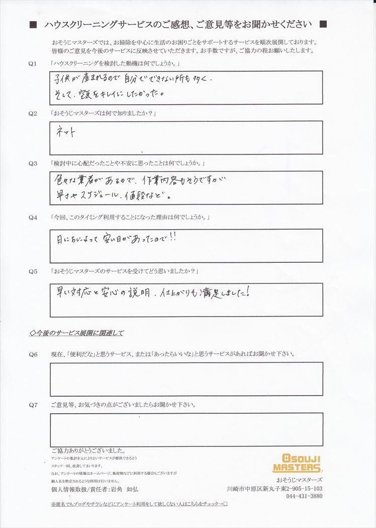 2017/10/10 エアコンクリーニング 東京都世田谷区