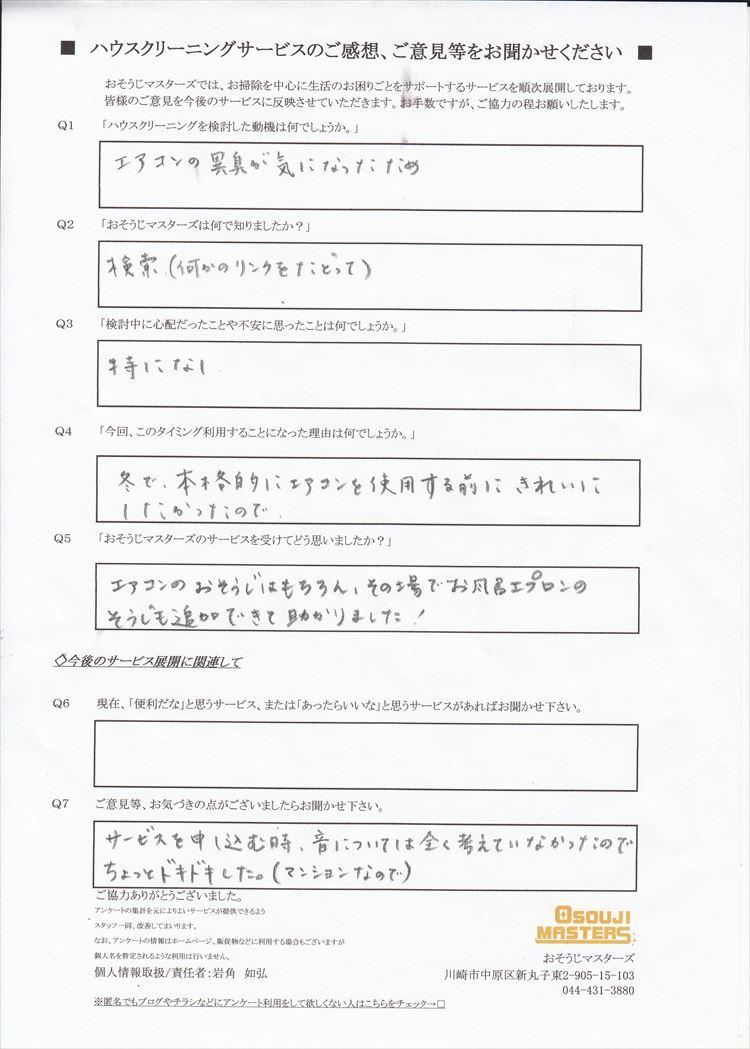 2017/10/13 エアコンクリーニング 東京都大田区