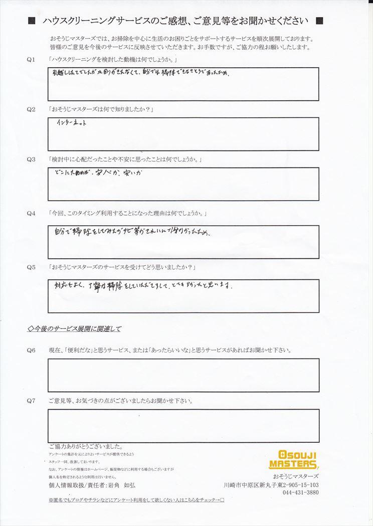 2017/10/23 洗面台クリーニング 川崎市幸区