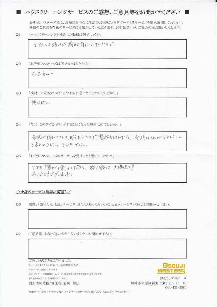 2017/10/23 エアコンクリーニング 横浜市神奈川区