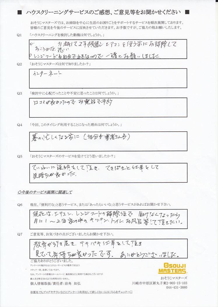 2017/10/24 レンジフード・エアコンクリーニング 横浜市都筑区