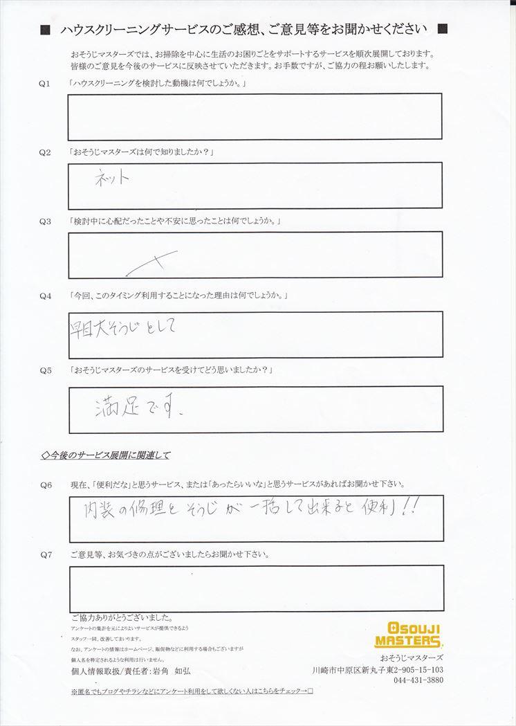 2017/10/26 レンジフード・窓セットクリーニング 横浜市泉区