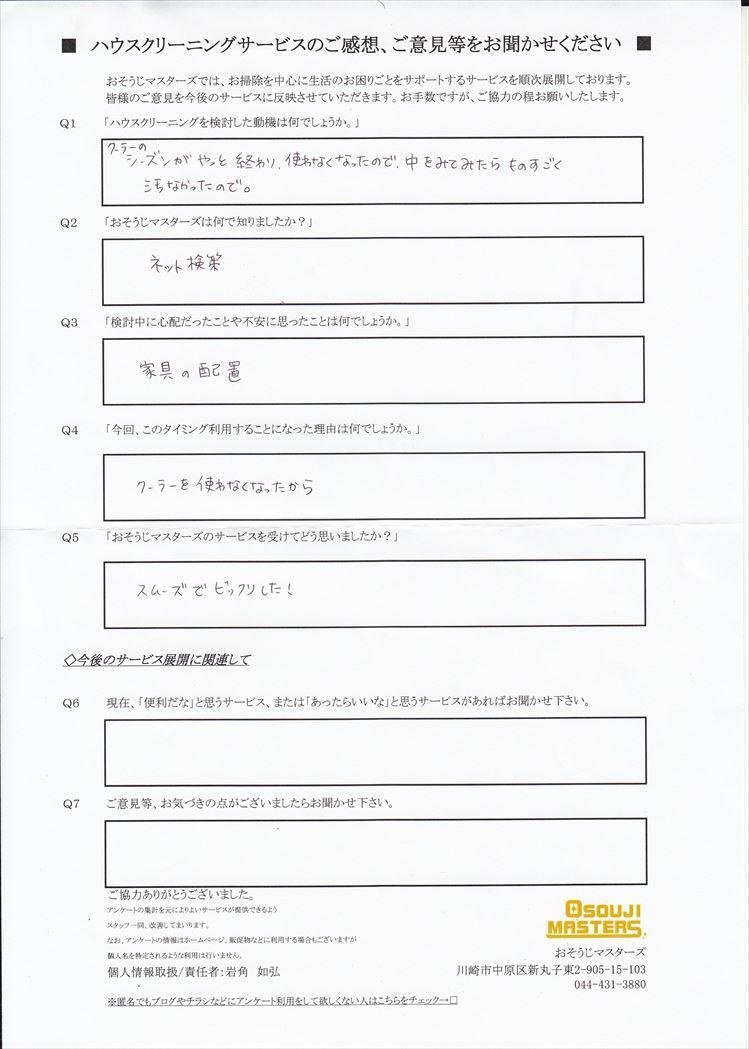 2017/10/27 エアコンクリーニング 川崎市幸区