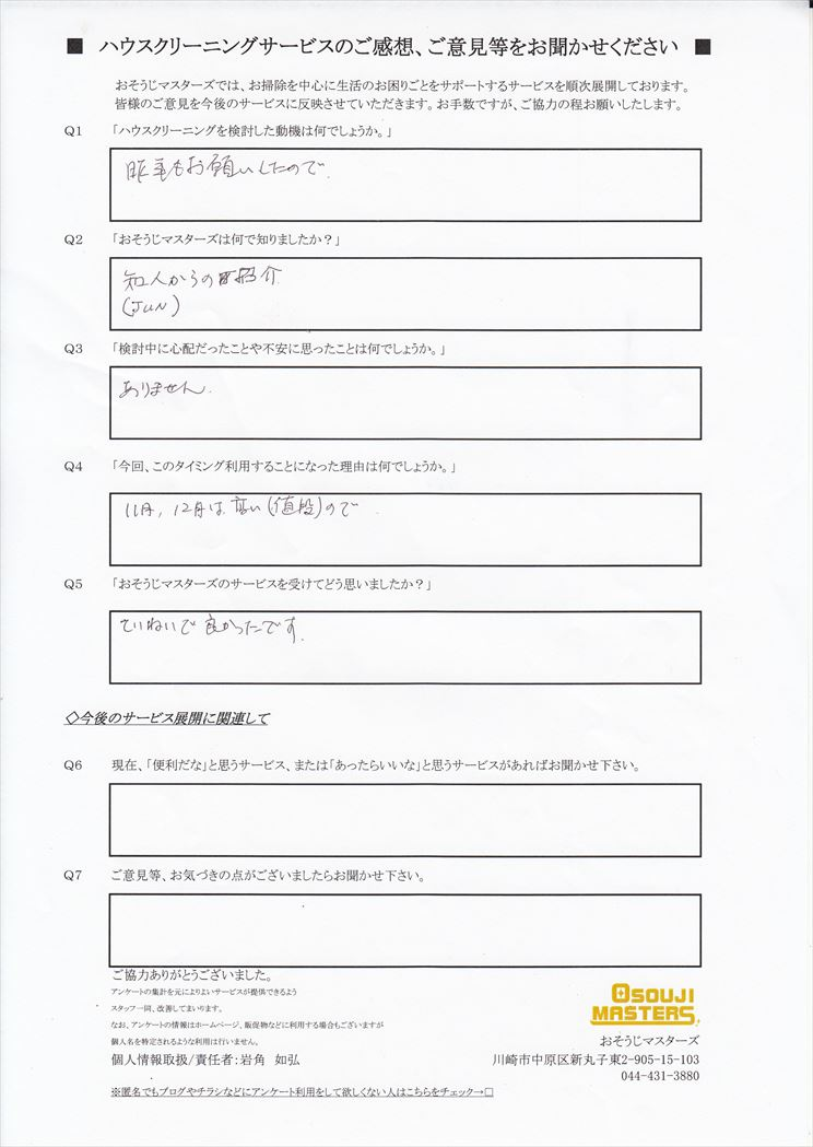 2017/10/31 戸建て全体クリーニング 東京都足立区