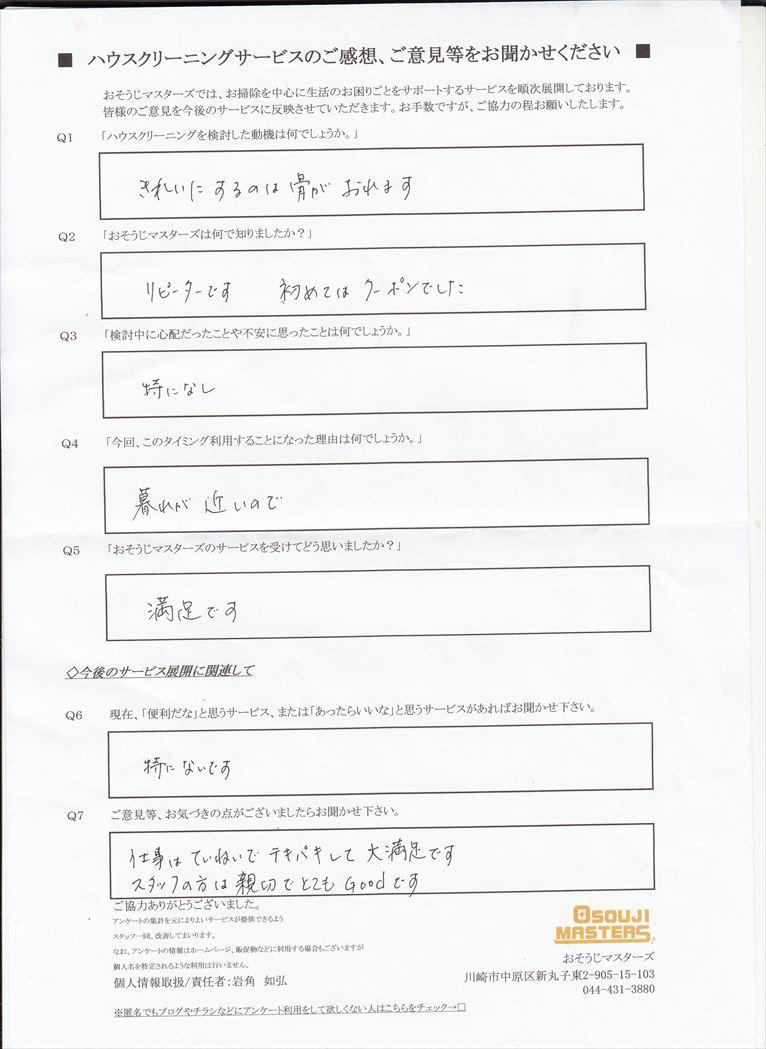 2017/11/08 レンジフードクリーニング 横浜市保土ヶ谷区