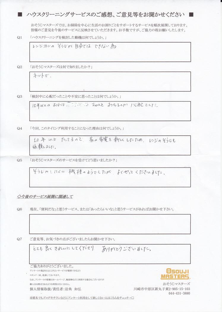 2017/11/11 レンジフードクリーニング 横浜市青葉区