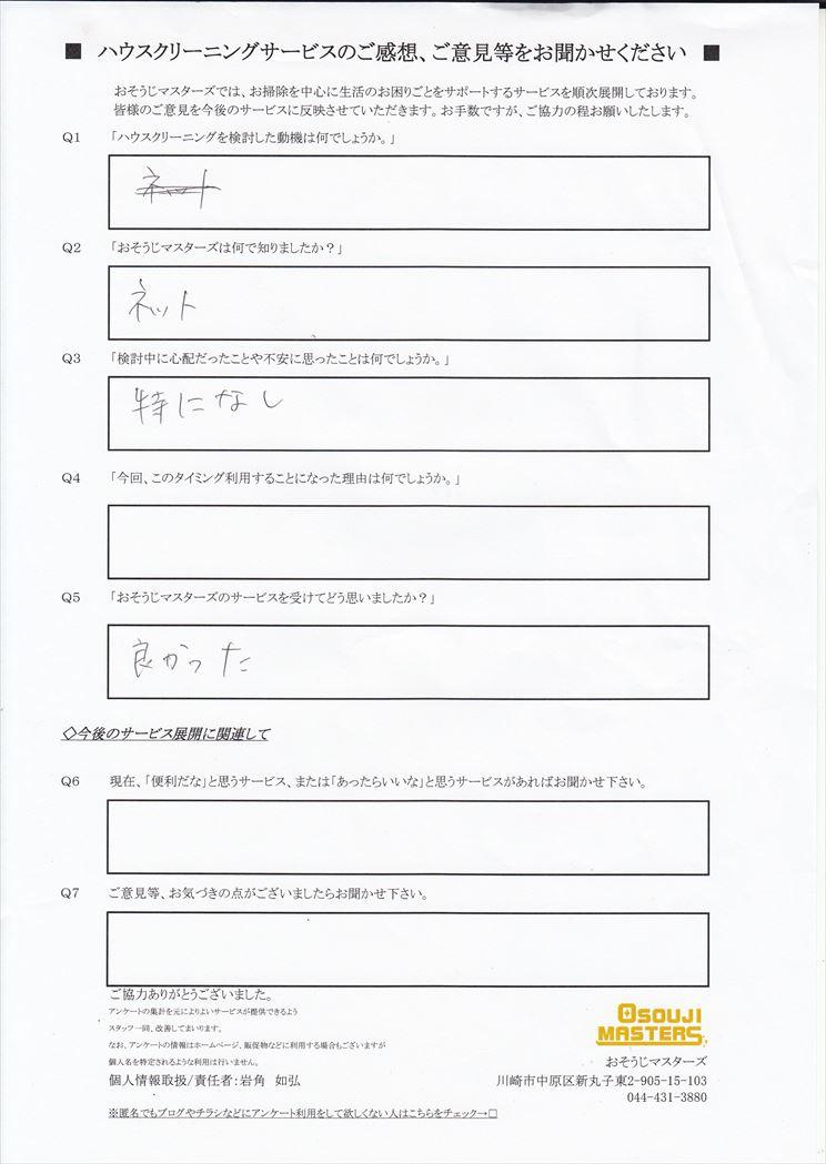 2017/11/02 レンジフードクリーニング 横浜市神奈川区