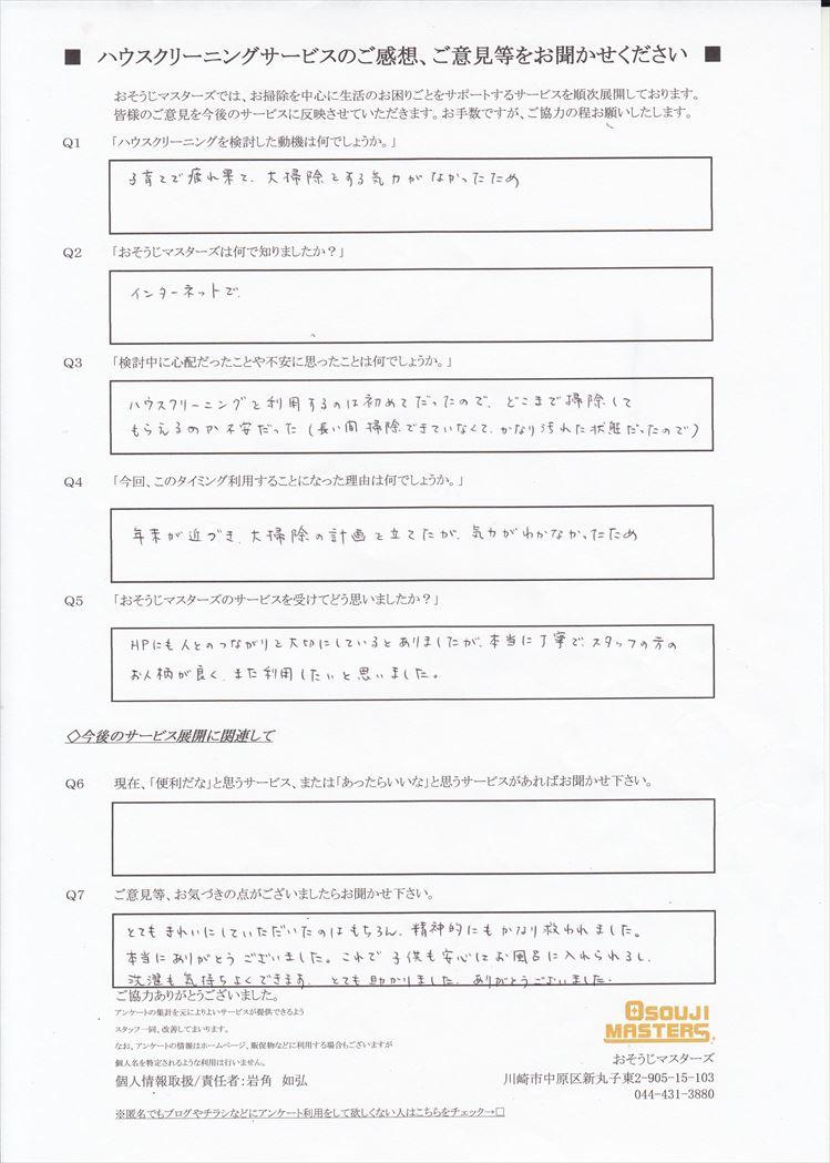 2017/11/14  浴室・洗濯機クリーニング 横浜市南区