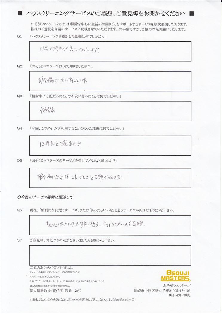 2017/11/17 浴室クリーニング 横浜市保土ヶ谷区