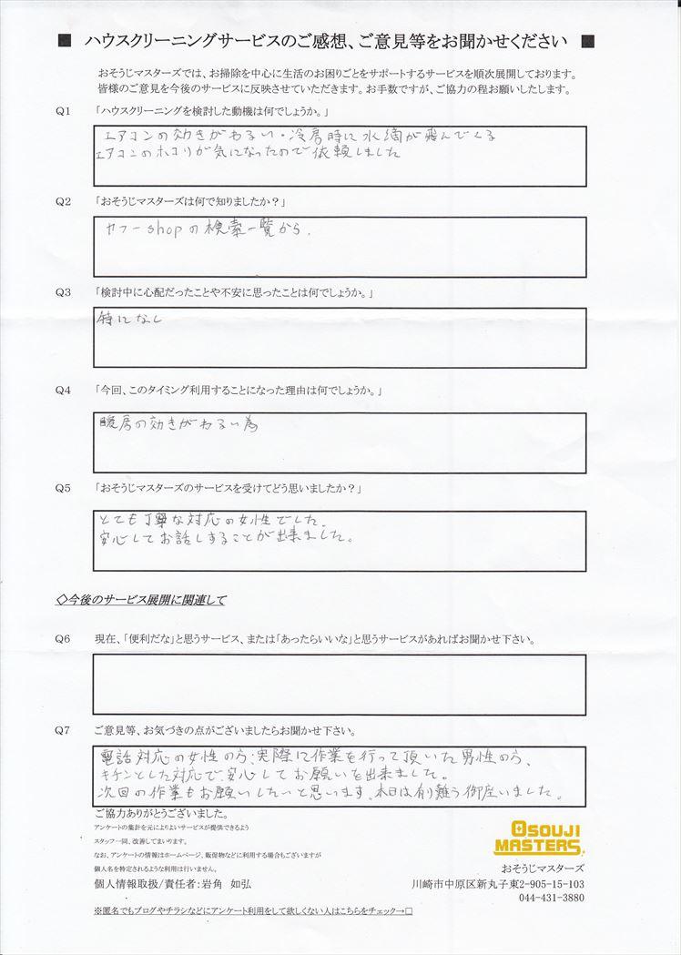 2017/11/19 エアコンクリーニング 東京都江戸川区