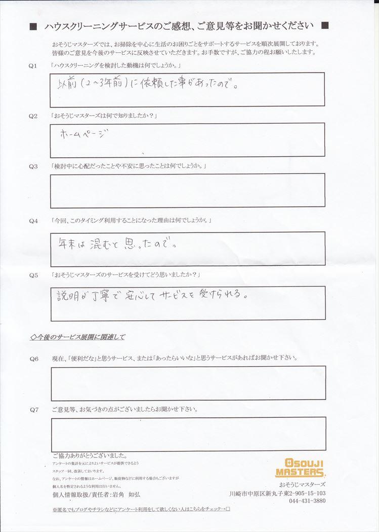 2017/11/22 ベランダクリーニング 横浜市鶴見区