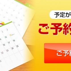 【空きスケジュール速報】(-12/21)