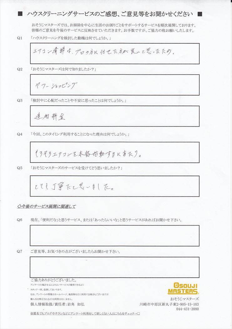 2017/12/17 エアコンクリーニング 東京都文京区