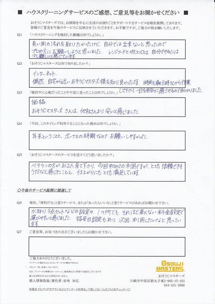 2017/12/02 レンジフード・ガスコンロセットクリーニング 横浜市港北区