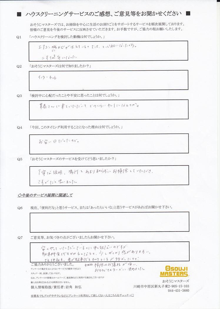 2018/01/04 エアコンクリーニング 横浜市南区