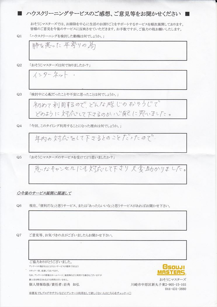 2018/01/11 エアコンクリーニング 横浜市青葉区